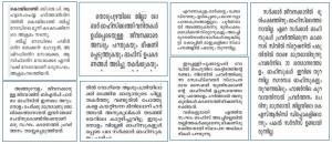 ചിത്രം 4: വാർത്തകൾ: ഹർത്താലിൽ അടപ്പിയ്ക്കപ്പെട്ട സ്ഥാപനങ്ങൾ